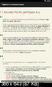 Все правила по русскому языку   v2.3