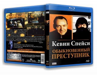 Обыкновенный преступник / Ordinary Decent Criminal (2000) BDRip 1080p