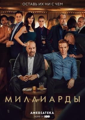 Миллиарды / Billions [Сезон: 4, Серии: 1-6 (12)] (2019) WEBRip 720p | AlexFilm