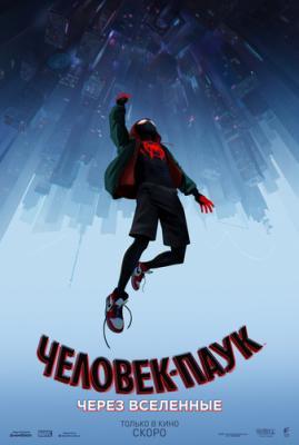 Человек-паук: Через вселенные / Spider-Man: Into the Spider-Verse (2018) BDrip 3D 1080p OverUnder