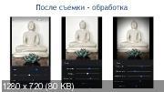 Фотография: основы фотографии простым языком (2019) HDRip