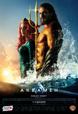 Аквамен / Aquaman (2018) BDRip 1080p | OverUnder 3D