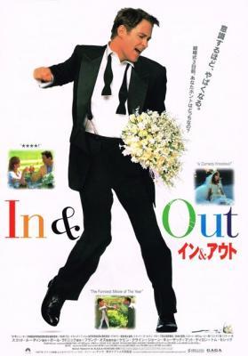 Вход и выход / In & Out (1997) WEB-DLRip 720p