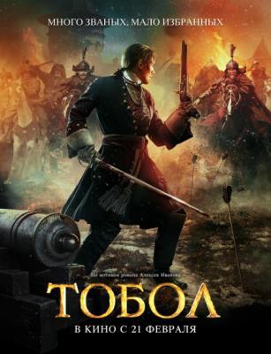 Тобол (2019) BDRip 720p | Лицензия