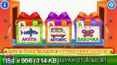 Азбука для Детей! Учим Алфавит!   v2.1.1.4 Mod