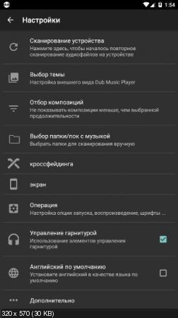 Dub Music Player 4.0 build 188 [Android]