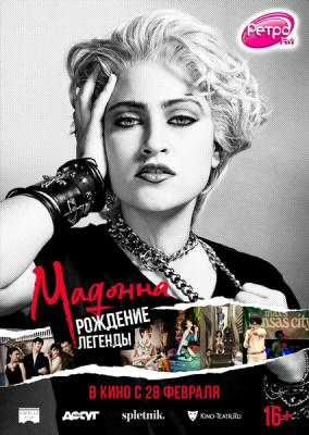 Мадонна: Рождение легенды / Madonna and the Breakfast Club (2019) WEB-DL 1080p | iTunes