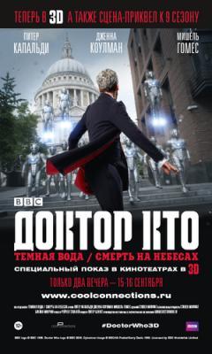 Доктор Кто. Тёмная вода + Смерть в раю (2014) BDRip 1080p | OverUnder 3D