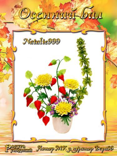 Галерея выпускников Осенний бал 7dfb9fe616faa697eb3950a92380af65