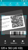 Сканер QR- и штрих-кодов  v2.2.1 Pro
