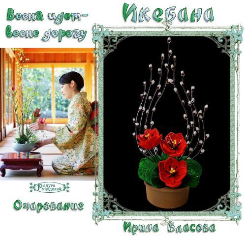 """Проект """"Икебана"""" Весна идет-весне дорогу. Поздравляем победителей _99d885a3b85c00d05363fea751a22211"""
