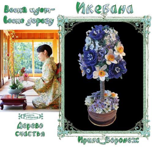 """Проект """"Икебана"""" Весна идет-весне дорогу. Поздравляем победителей _8c923e331dec5cb264884a03c760dd60"""