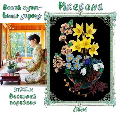 "Проект ""Икебана"" Весна идет-весне дорогу. Поздравляем победителей _cae155dd50fab3a34f943ce10f596e64"