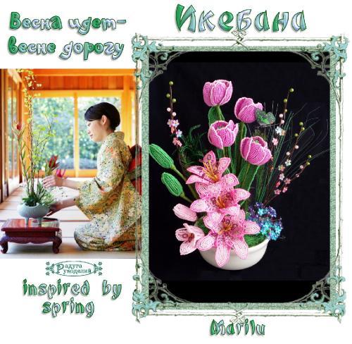 """Проект """"Икебана"""" Весна идет-весне дорогу. Поздравляем победителей _206a5daa1da0b0c8ff0957dadbd2acd7"""