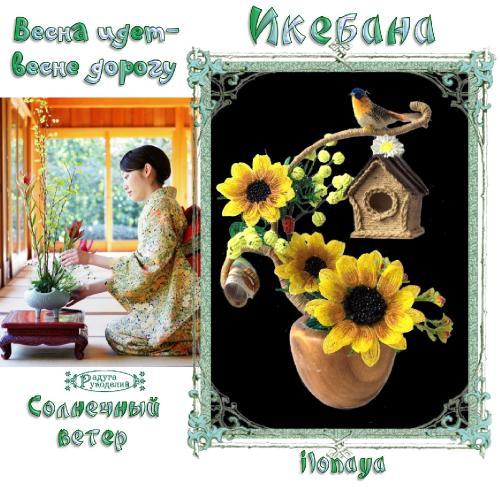 """Проект """"Икебана"""" Весна идет-весне дорогу. Поздравляем победителей _2fa9cd200fc9834e68cb89b33737b4f9"""