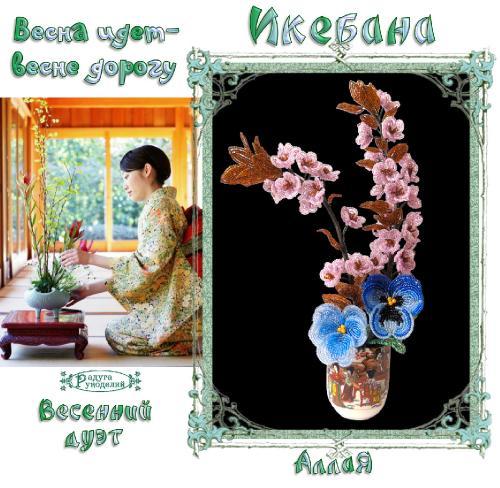 """Проект """"Икебана"""" Весна идет-весне дорогу. Поздравляем победителей _f3d49be5c1f1e18ae693f93291cf1afb"""