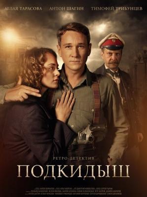 Подкидыш [01-12 из 12] (2019) HDTV 1080i