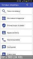Сотовые операторы PRO 2.13