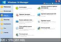 Windows 10 Manager 3.1.7 Final Portable by FoxxApp