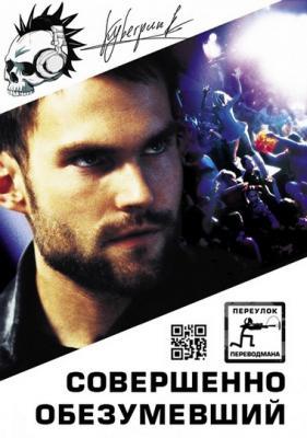Бесшабашное ограбление / Stark Raving Mad (2002) WEB-DLRip 720p
