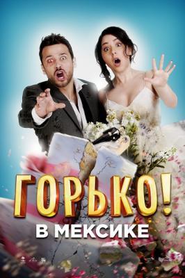 Горько в Мексике / Hasta que la boda nos separe (2018) HDTV 1080i