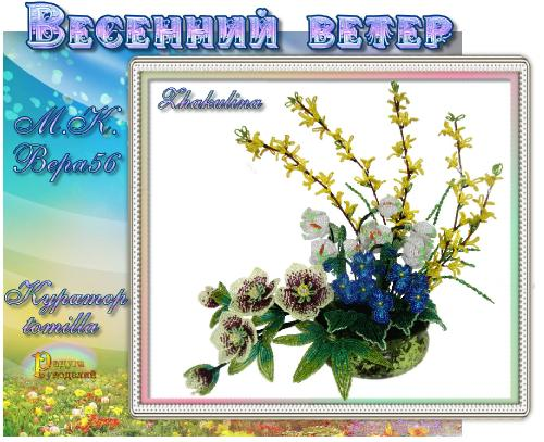 Галерея выпускников Весенний ветер _4319238ba2b3232ac354e419badec016