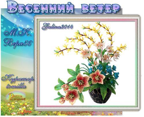 Галерея выпускников Весенний ветер _908290e1de1a8e6c15959fde3f633b50