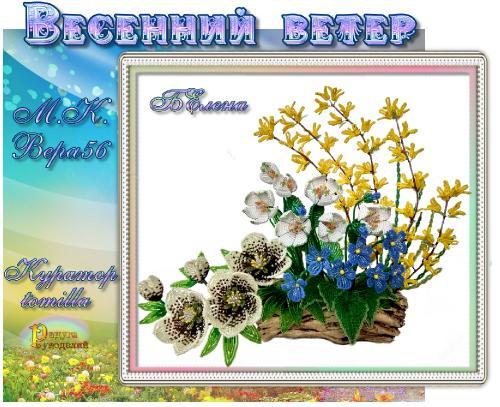 Галерея выпускников Весенний ветер _2bfcc47be625ded3aa90a2bc0e824e89