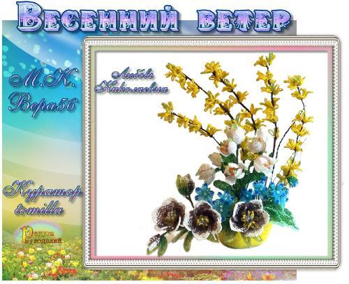 Галерея выпускников Весенний ветер _e99a08ddebf1c467637d860027f575ae