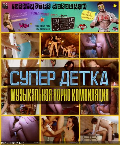 [PornMaster Borodach] - СУПЕР ДЕТКА - PMV Music Compilation [2019 г., PMV, Russian Girls, Teens, Music, Compilation, 720p]