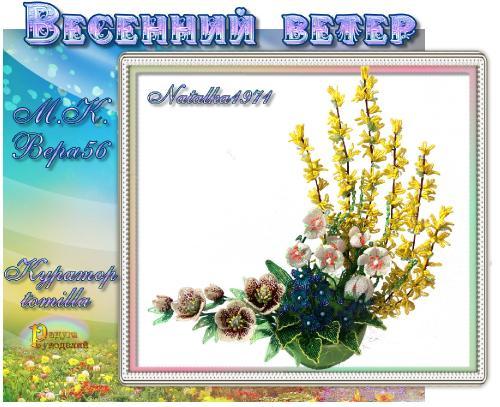 Галерея выпускников Весенний ветер _76c03c85c1fb5aeed2cf02b9e1c140dc