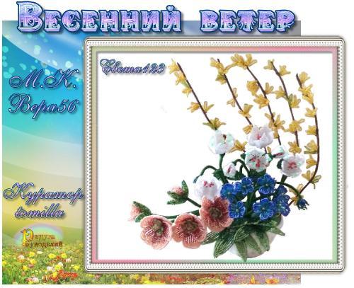Галерея выпускников Весенний ветер _275dbff8f76c5bd864be78efa36bdadd