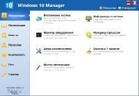 Windows 10 Manager 3.2.2 Final