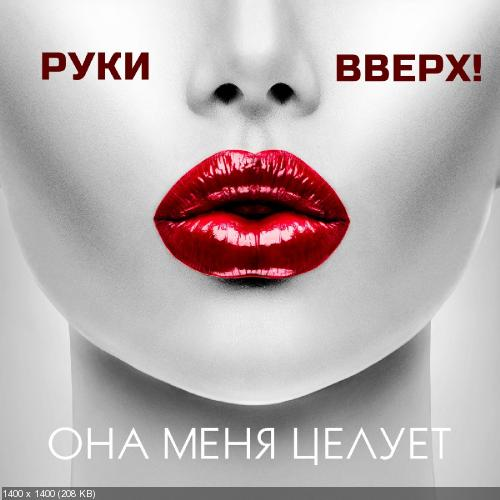 Руки Вверх! - Она меня целует (Single) (2019)