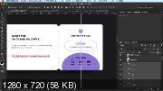 Веб-дизайнер - Профессионал. Создание востребованных макетов (2017)