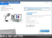PrivaZer 3.0.69 RePack (& Portable) by elchupacabra (x86-x64) (2019) =Multi/Rus=