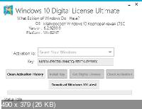 Windows 10 Digital License Ultimate 1.4