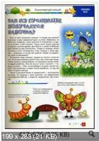 Елена Ульева - Энциклопедия для малышей в сказках. Все, что ваш ребенок должен узнать до школы (2016)