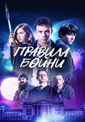 Правила бойни / Slaughterhouse Rulez (2018) BDRip 720p | iTunes