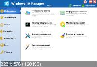 Windows 10 Manager 3.0.8