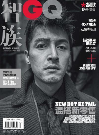 GQ China  April (2017)