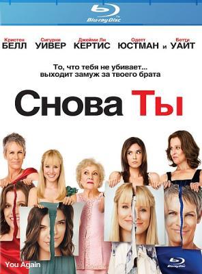 Снова ты / You Again (2010) BDRip 720p