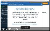 Malwarebytes AdwCleaner 7.3.0 Portable