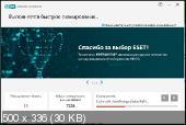 ESET Online Scanner 3.1.6.0 Portable