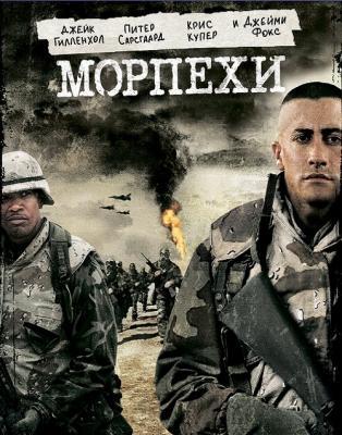 Морпехи / Jarhead (2005) BDRip 720p