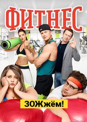 Фитнес [Сезон: 2, Серии: 1-5] (2019) WEBRip 1080p