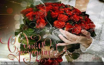 Поздравляем с Днем Рождения Ларису (-lindoveta-) _8585f51e49d28af3c48ce3ec7c9ab008