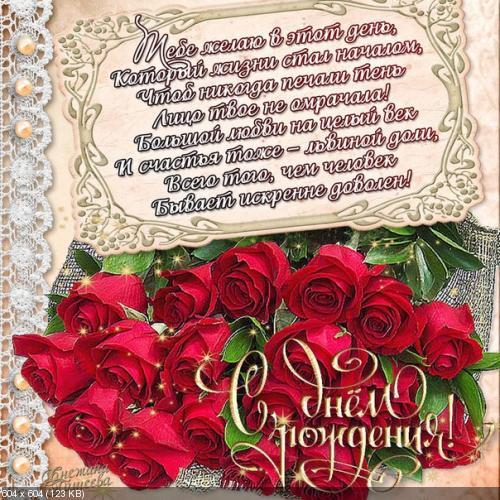 Поздравляем с Днём Рождения Леночку (Лекако) 034c091fffb54e7b5e67134c7baa730b