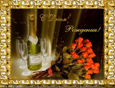 Поздравляем с Днём Рождения Леночку (Лекако) _1395c33e44d55e2750b0eec45a9f8f4d