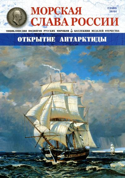 Morskaya Slava Rossii  30 (2016)